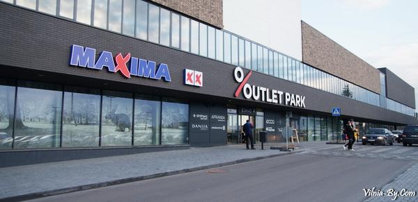 Outlet Park в Вильнюсе